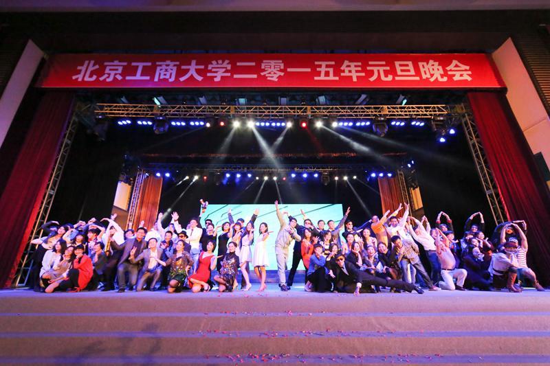 """【喜迎2015】""""中国梦 工商情""""学校2015年元旦晚会"""