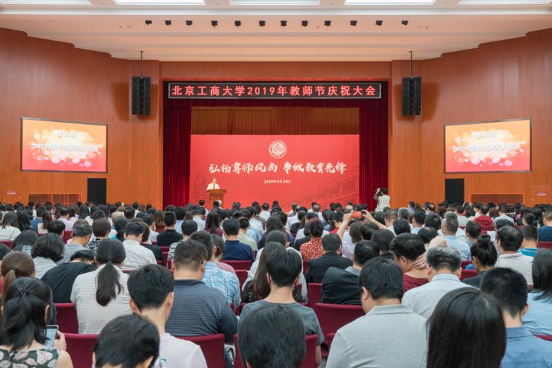 学校隆重举行2019年教师节庆祝大会